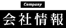 COMPANY - 会社情報